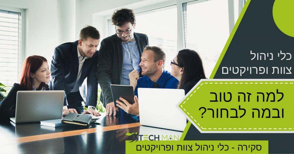 סקירת כלים לניהול צוותים ופרויקטים